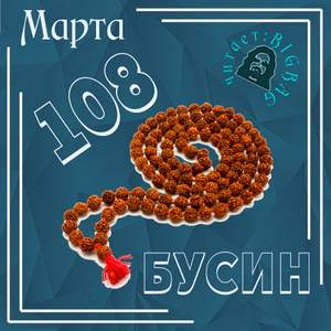 Марта - 108 бусин