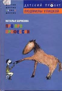 Борисова Наталья - Про про профессии