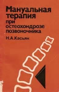 Скачать Касьян Николай - Мануальная терапия при остеохондрозе позвоночника