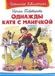 Пивоварова Ирина - Однажды Катя с Манечкой