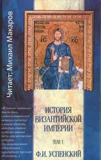 Успенский Федор - т.I первая половина (Период I до 527 г., Период II с 518 по 610)