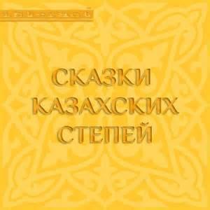 Сказки казахских степей. Степные сказки