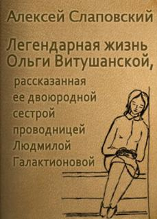 Слаповский Алексей - Легендарная жизнь Ольги Витушанской