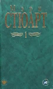 Стюарт Мэри - Мой брат Михаэль, Заколдованный конь, Это странное волшебство, Девять карет ожидают тебя