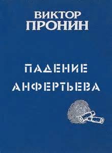Пронин Виктор - Падение Анфертьева