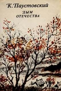 Паустовский Константин - Дым отечества