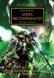 Warhammer 40000. Ересь Хоруса 23. Ангел Экстерминатус (МакНилл Грэм)