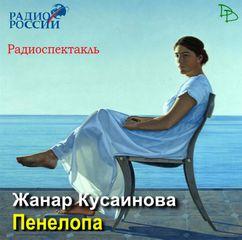 Кусаинова Жанар - Пенелопа
