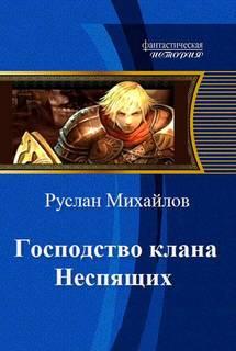 Михайлов Дем - Господство Клана Неспящих