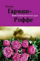 Гармаш-Роффе Татьяна - Сборник