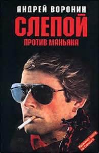 Воронин Андрей - Слепой против маньяка