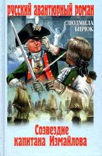 Бирюк Людмила - Созвездие капитана Измайлова