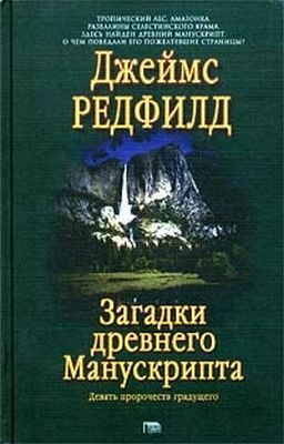 Редфилд Джеймс - Загадки древнего Манускрипта