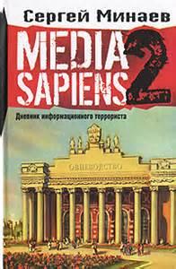 Минаев Сергей - Дневник информационного террориста