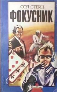 Стейн Сол - Фокусник