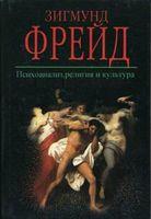 Фрейд Зигмунд - Философия культуры