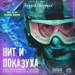 Загорцев Андрей - НИТ и показательные выступления