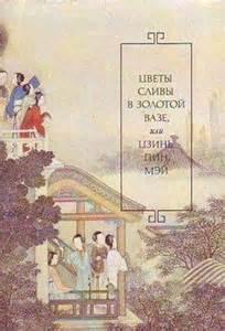 Ланьлинский насмешник - Цветы сливы в золотой вазе или Цзинь Пин Мэй