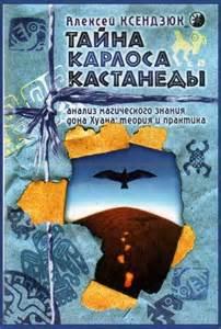 Ксендзюк Алексей - Анализ магического знания дона Хуана
