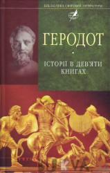 Геродот - История в девяти книгах