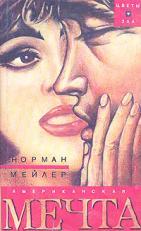 Мейлер Норман - Американская мечта