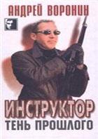 Воронин Андрей - Тень прошлого