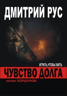 Рус Дмитрий - Чувство долга
