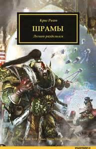 Warhammer 40000. Ересь Хоруса 29. Шрамы (Райт Крис)
