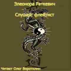 Раткевич Элеонора - Слушай, флейтист
