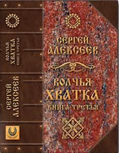 Алексеев Сергей Трофимович - Волчья хватка 03