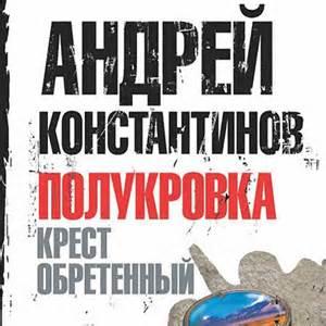 Константинов Андрей - Эхо проклятия, Крест обретённый