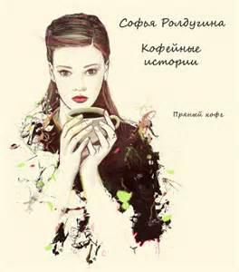 Скачать Ролдугина Софья - Кофейные истории: 1 - Кофе с перцем и солью, 2 - Кофе для истинной леди
