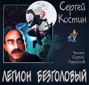 Костин Сергей - Легион Безголовый