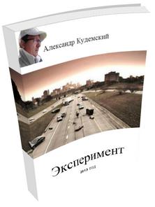 Скачать Кудемский Александр - Эксперимент