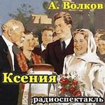 Скачать Волков Арсий - Ксения