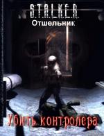 Скачать Отшельник - Убить контролера (S.T.A.L.K.E.R.)