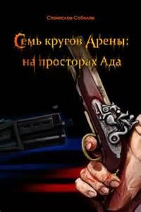 Соболев Станислав - Семь кругов Арены: на просторах Ада