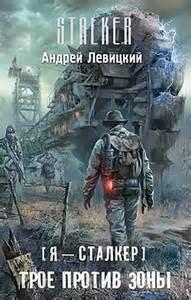 Скачать Левицкий Андрей - Трое против зоны (Бобл Алексей), (S.T.A.L.K.E.R.)