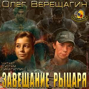 Скачать Верещагин Олег - Завещание рыцаря