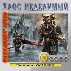 Warhammer 40000. Хаос неделимый. Рассказы