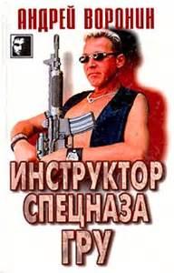 Воронин Андрей - Инструктор спецназа ГРУ