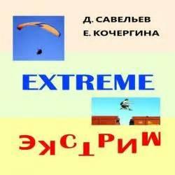 Кочергина Елена, Савельев Дмитрий - Экстрим