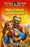 Федотова Надежда - Мой старый добрый враг