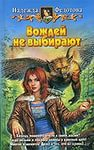 Федотова Надежда - Вождей не выбирают