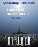 Якименко Александр - Сборник рассказов (S.T.A.L.K.E.R.)