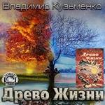 Кузьменко Владимир - ДРЕВО ЖИЗНИ III