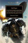 Warhammer 40000. Ересь Хоруса 18. Потерянное Освобождение (Торп Гэв)