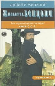 Бенцони Жюльетта - Книги 1-3. Путешественник. Изгнанник. Чужой
