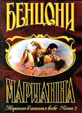 Бенцони Жюльетта - Марианна в огненном венке. Марианна в России
