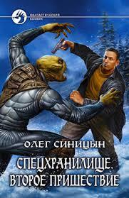 Синицын Олег - Спецхранилище. Второе пришествие